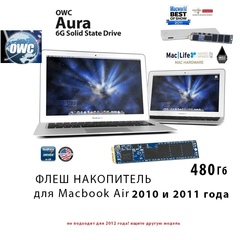 Диск SSD OWC для Macbook Air 2010-2011 480GB OWC Aura Pro 6G SSD Solid State Drive