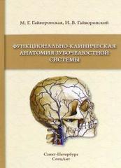 Функционально-клиническая анатомия зубочелюстной системы