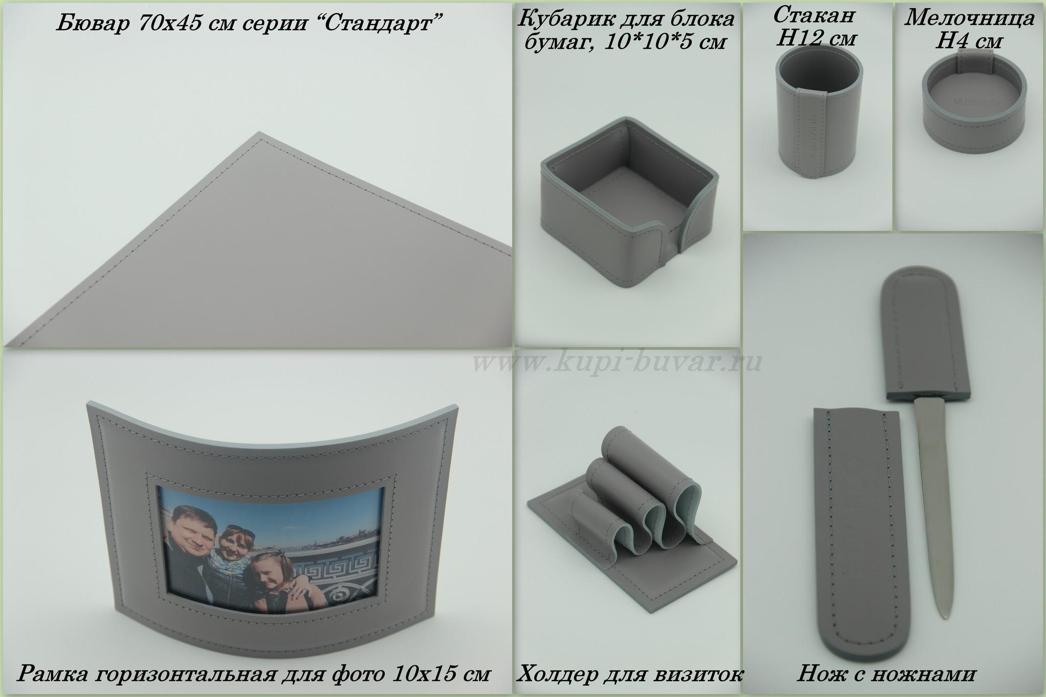 Состав набора арт.1029-СТ 7 предметов итальянская кожа Cuoietto цвет серый.