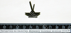Звездочка на пилотку, фуражку полевая зеленая (СССР)
