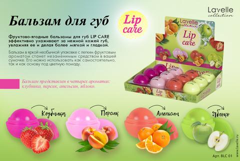 Лавелль Бальзам BLC-01 д/губ увлажняющий MIX (Апельсин, клубника, персик, яблоко)