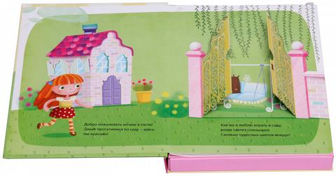 Кукольный домик (книга + 3D модель для сборки)