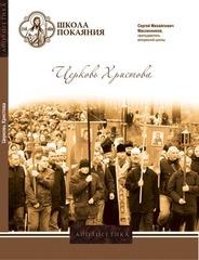 DVD - Апологетика. Церковь Христова