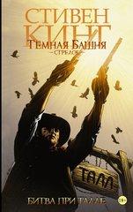 Комикс «Темная Башня: Стрелок - Битва при Талле»