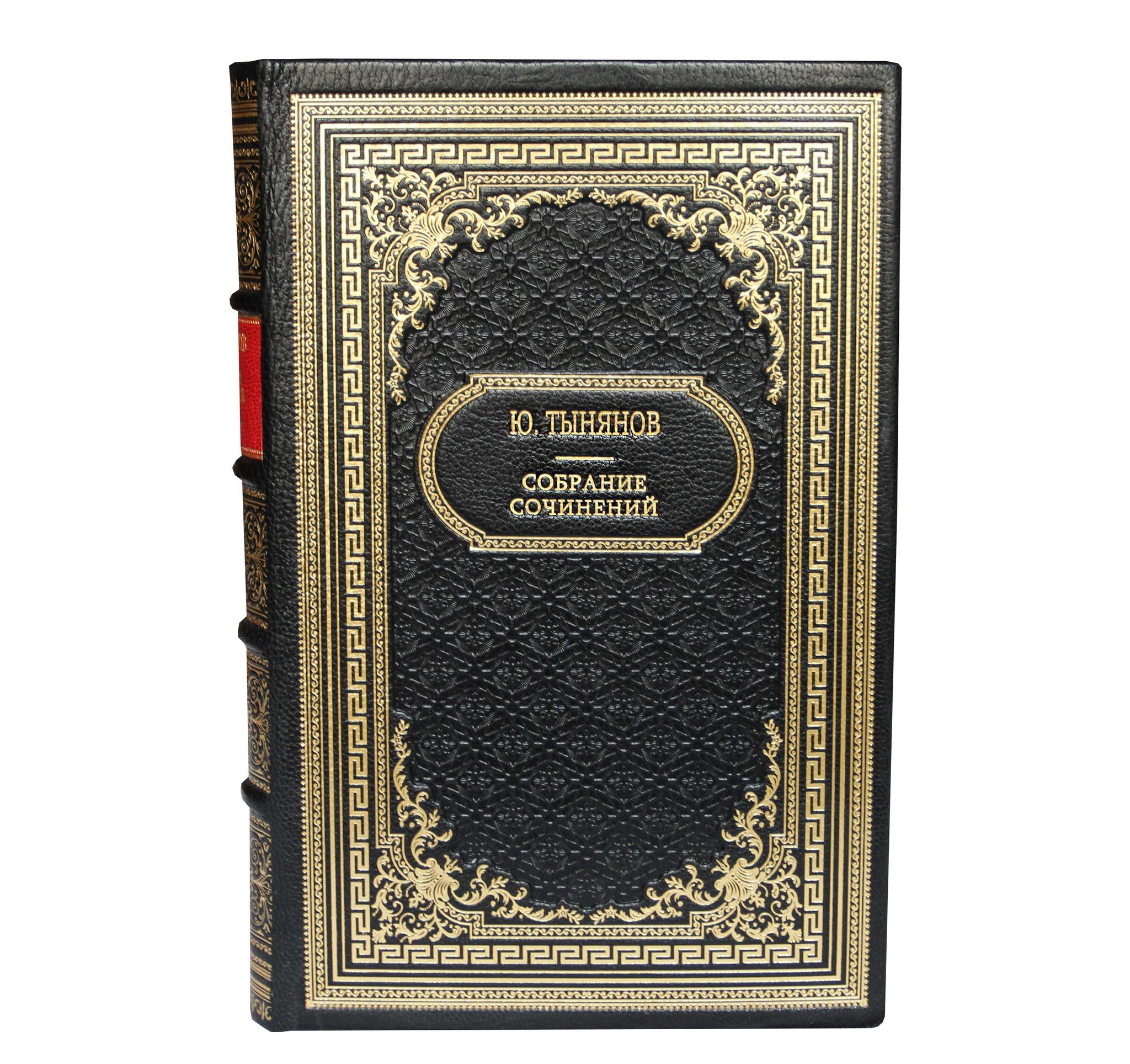Тынянов Ю. Собрание сочинений в 3 томах