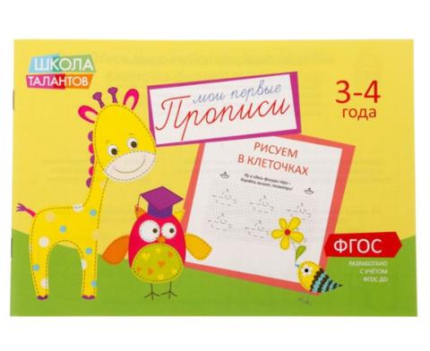 064-3112 Прописи «Клеточки» для детей 3-4 лет, 20 страниц
