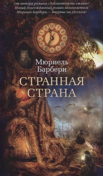 Kitab АзБест Странная страна | Барбери М.