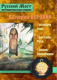 Воронин В.В. Историческая серия «Русский мост». Трилогия 1