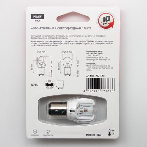 Светодиодная лампа MTF P21/5W красная