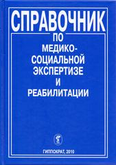 Справочник по медико-социальной экспертизе и реабилитации