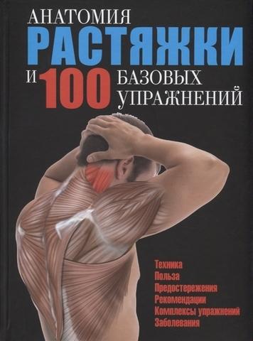 Анатомия растяжки и 100 базовых упражнений