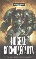 Победы Космодесанта / Анталогия/ WarHammer 40000
