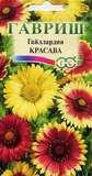 Гайлардия Красава, смесь