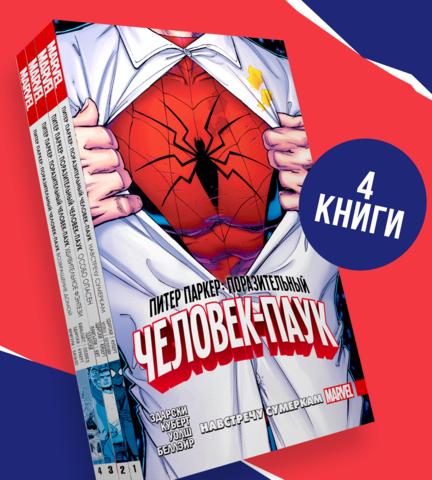 Комплект комиксов Питер Паркер: Поразительный Человек-Паук. (Том 1-4)