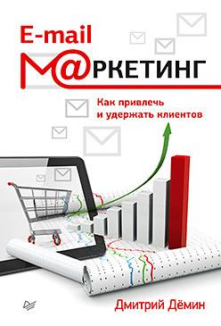 E-mail-маркетинг. Как привлечь и удержать клиентов демин д e mail маркетинг как привлечь и удержать клиентов