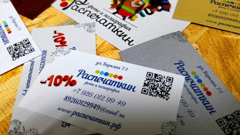 Цифровая печать визиток + ламинация