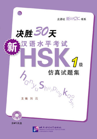 Prepare for New HSK Simulated Tests Level 1 in 30 days
