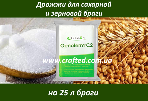 Дрожжи для сахарной и зерновой браги (на 25л)