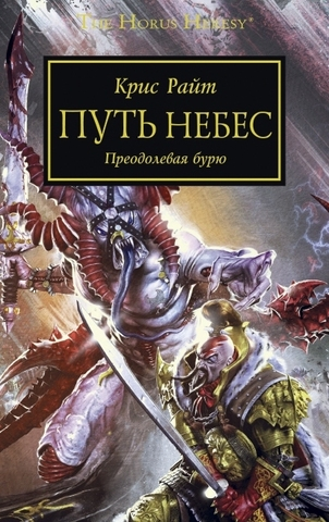 Warhammer The Horus Heresy Путь небес