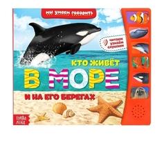 Книга с музыкальным чипом «Кто живёт в море»