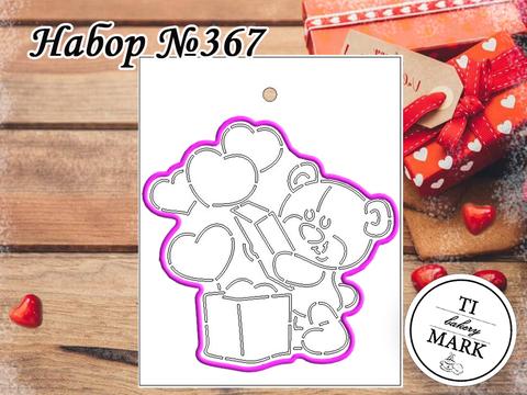 Набор №367 - Мишка с подарком