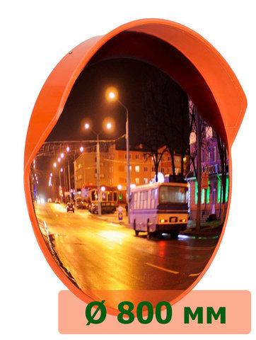 Зеркало сферическое с козырьком ЗС-800