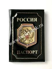 Обложка для паспорта из натуральной гладкой кожи с гербом РФ. Цвет Черный
