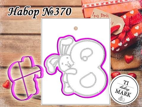 Набор №370 - Зайка с восьмеркой