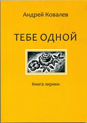 Андрей Ковалев - Тебе одной