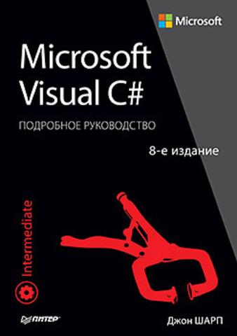 Microsoft Visual C#. Подробное руководство. 8-е издание