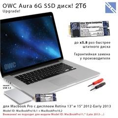 Комплект SSD и чехол OWC для Macbook Pro Retina 2012-2013 OWC 2TB Aura PRO 6G SSD + Envoy бокс для штатного Flash накопителя USB 3.0