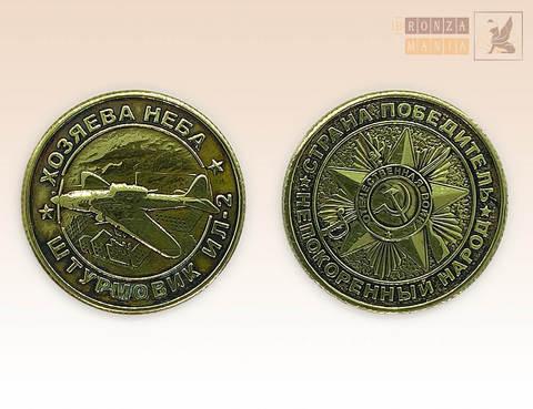 памятная Монета Оружие победы - Самолет ИЛ-2