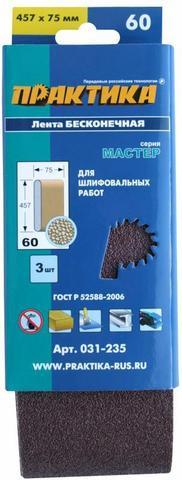 Лента шлифовальная ПРАКТИКА   75 х 457 мм  P60 (3шт.) картонный подвес