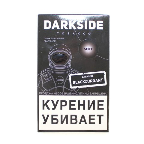 Табак для кальяна Dark Side Soft 100 гр. Blackcurrant