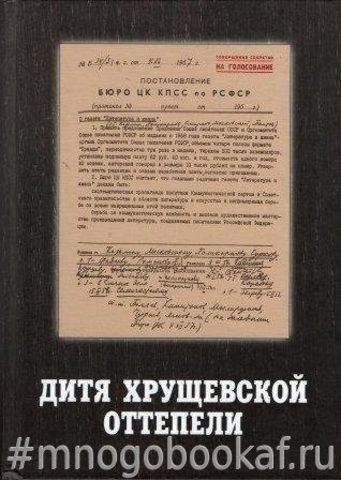 Дитя хрущевской оттепели. Предтеча «Литературной России»: документы, письма, воспоминания