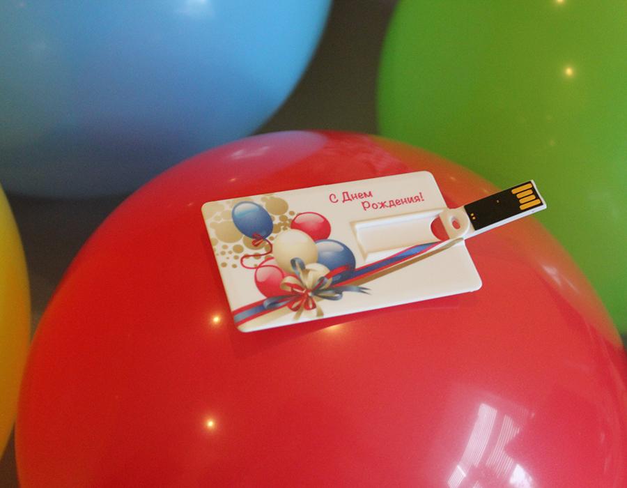 флешка карточка C Днем Рождения