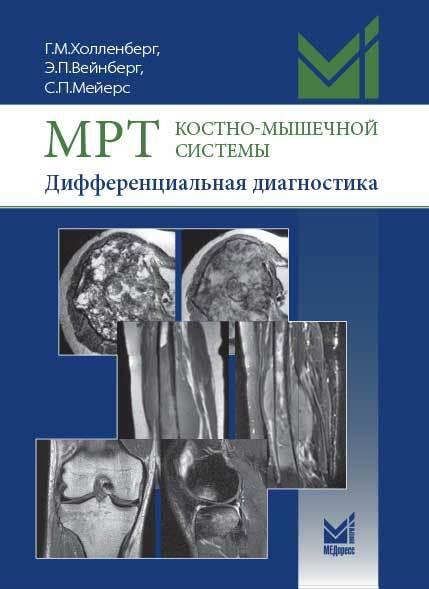 Новинки МРТ костно-мышечной системы. Дифференциальная диагностика mrt_kms_dif_diagn.jpg