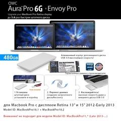 Комплект SSD и чехол OWC для Macbook Pro Retina 2012-2013 OWC 480GB Aura Pro 6G SSD + Envoy бокс для штатного Flash накопителя