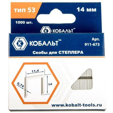 Скобы КОБАЛЬТ для степлера 14 мм, Тип 53, толщина 0,74 мм, ширина 11,4 мм, (1000 шт) коробка