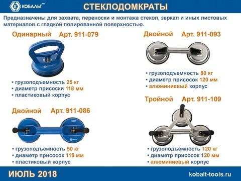 Стеклодомкрат КОБАЛЬТ двойнойпластиковый, 50 кг, коробка