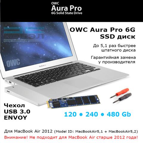 Комплект SSD и чехол OWC для Macbook Air 2012 OWC 240GB Aura Pro 6G SSD замена flash диска + Envoy бокс USB 3.0 для штатного Flash накопителя