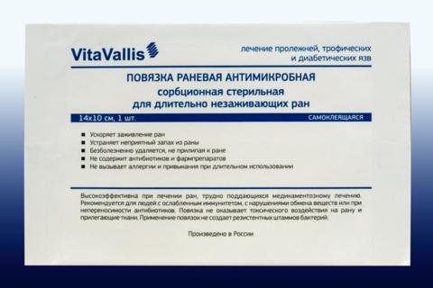 ВитаВаллис повязка для лечения долго незаживающих и хронических ран, 14х10 см, с липким краем