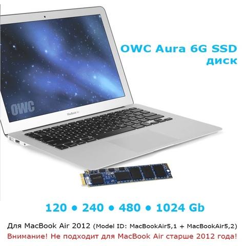 Диск SSD OWC для Macbook Air 2012 OWC 1TB Aura 6G SSD