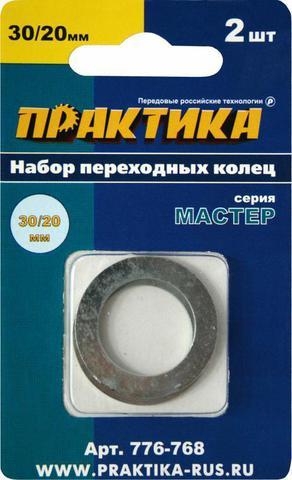Кольцо переходное ПРАКТИКА 30 / 20 мм для дисков, 2 шт, толщина 1,5 и 1,2 мм