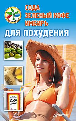 Сода, зеленый кофе, имбирь для похудения неволайнен л ред сода зеленый кофе имбирь для похудения