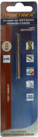 Сверло по металлу кобальтовое ПРАКТИКА    2,0 х 49 мм Р6М5К5, (1шт.) блистер