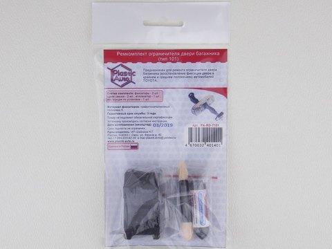 Ремкомплект ограничителя двери багажника Toyota ECHO VERSO (I) NCP2#; NLP2# (тип 101) 2000-2005