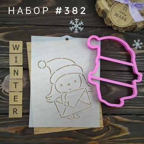 Набор №382 - Девочка с конвертом