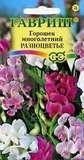 Горошек многолетний Разноцветье , смесь