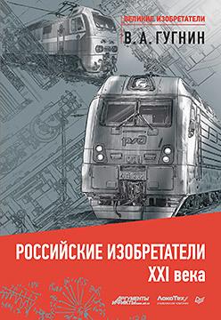 Российские изобретатели 21 века